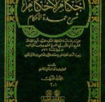 Hadith Collections
