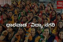 Naanu kannadiga / Kannada ನಾನು ಕನ್ನಡಿಗ...