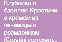ГотовЬ / рецепты