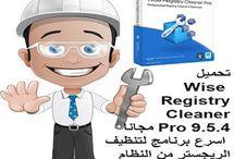 تحميل Wise Registry Cleaner Pro 9.5.4 مجانا اسرع برنامج لتنظيف الريجستر من النظامhttp://alsaker86.blogspot.com/2018/03/download-wise-registry-cleaner-pro-9-5-4-free.html