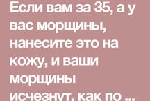 кожа БЕЗ МОРЩИН - АНИС