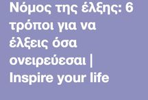 life,love,εκπαιδευση παιδιων.