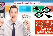 Forulike طريقة ربح الأموال من أفضل موقع لاختصار الروابط يعطيك أعلى عائد للدول العربية