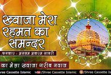 Khwaja Mera Rehmat Ka Samandar | Urs Ka Mela | Khwaja Garib Nawaz Qawwali | Aslam Akram Sabri