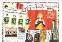 cinema column / illustrations for the Japanese magazine ( SOUP.)'s column about movie from 2009 to 2013.4