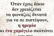 sofa logia greek quotes