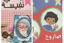Maktabatee Collection / We handpick the highest quality #Arabic children's books and goods for your child!