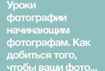 ВСЕ О ФОТОГРАФИИ