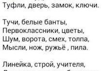 Стихи...