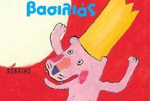 Παιδικά Βιβλία / Ποιοτικά βιβλία για τους μικρούς μας φίλους.  Εκδόσεις Ικαρος, Καλειδοσκοπειο, Κόκκινο, Παπαδόπουλος, Τσαλαπετεινός