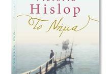 ΒΙΒΛΙΑ- Οι τίτλοι που λατρέψατε... / Best Selller Βιβλία των τελευταίων χρόνων που αγαπήθηκαν από το κοινό .Μπορείτε να τα βρείτε στο www.arhetipo.com.gr