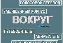 Электронные переводчики Анобик / Электронные переводчики Анобик