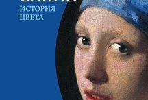 Книги от Л. Алябьевой / Список книг, которые упоминала в лекциях Людмила Алябьева