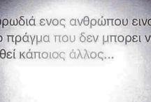 Greek senses