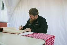 Рамзан Кадыров- уважаю