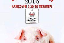 Αποκριές / Οι καλύτερες στιγμές μας από την τσικνοπέμπτη. https://goo.gl/AXAkna  #Τηγανιές& #Σχάρες #Ψητοπωλείο #delivery #Θεσσαλονίκη#κοκορέτσι
