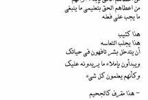 Quote - Arabic