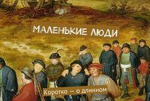 """Книга Григория Саркисова """"Маленькие люди"""""""