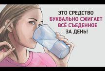 Диеты д/ похудения