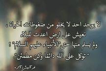 """بالعربي  / In Arabic / """"الابجدية شاسعة لكن الحوار قد اهترأ""""  / by Sawsan"""