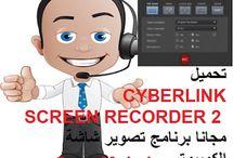 تحميل CYBERLINK SCREEN RECORDER 2 مجانا برنامج تصوير شاشة الكمبيوترhttp://alsaker86.blogspot.com/2018/05/download-cyberlink-screen-recorder-2-free-2018.html