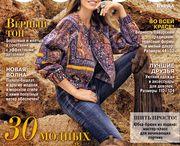 Burda Style Magazine