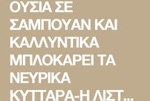 ΕΠΙΚΙΝΔΥΝΑ ΠΡΟΙΟΝΤΑ