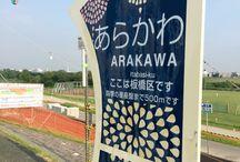 Arakawa River, 荒川 / 秩父連峰を源に、東京湾に注ぐ。大河の趣がある。