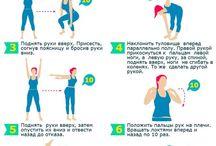 зарядка - тренировки - питание