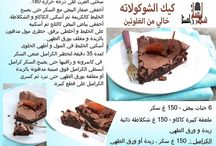 recette en photos / وصفات مصورة شهرزاد