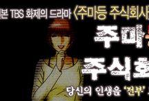 쌍욕의 전설12회 / 쌍욕의 전설12회