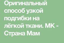 Шитьё моё )