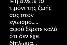 ΕΓΩΙΣΜΟΣ