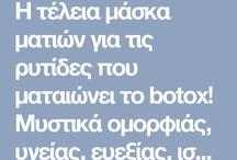 ΜΥΣΤΙΚΆ ΟΜΟΡΦΙΑΣ