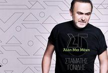 New promo song... Σταμάτης Γονίδης - Άλλη Μια Μάχη (Lyric Video)