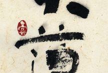 Japanese Calligraphers