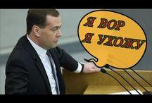 Медведев запретил обсуждать фильм Навального, а народу повесить лапшу на уши!!!