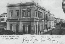 Πάτρας-Greece-παλιές φωτό
