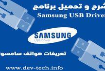 شرح و تحميل برنامج Samsung USB Driver - تعريفات هواتف سامسونج