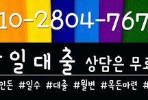 인천일수 OIO - 28O4 - 7675 월변 성형일수 소액대출 / 개인 당일로 빠른일수 월변/소액대출 정보와 도움드립니다 서울경기 수도권은 수월합니다