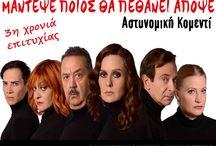 Θεατρικές Παραστάσεις / Πάμε Θέατρο από 4€
