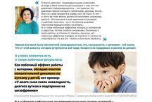 ИСЦЕЛЕНИЕ ОТ АУТИЗМА / У моих клиенток есть и такие побочные результаты.   Как побочный эффект работы с матерями, обладаю опытом положительной динамики по аутизму у детей.