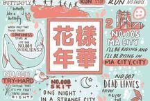 방탄소년단 포스터