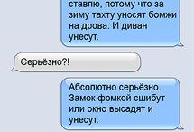 SMS-истории от Pics.ru