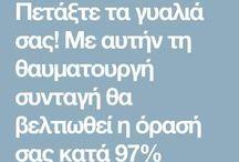 ΑΛΛΑ ΠΕΡΙ ΥΓΕΊΑΣ κ ΔΙΑΤΡΟΦΉΣ