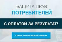 Потребителю / - Инструкции - Советы  - Новости  - Вебинары