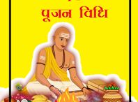 Hindu religious books