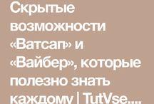 ВАЦАП ВАЙБЕР