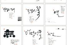 TYPO_KOREAN_CALLIGRAPHIC