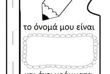 ΟΝΟΜΑ ΝΗΠΙΑΓΩΓΕΙΟ